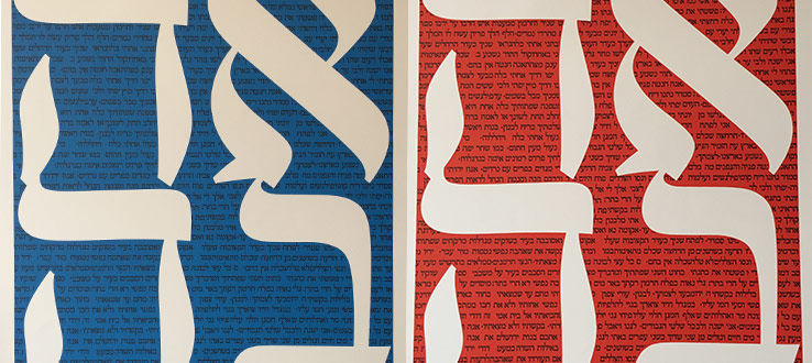 Detail view of two prints: AHAVA. by Raphael Fodde. Ahava [Love], background in Hebrew from Song of Songs. Lithograph. Size: 23 1/2in x 23 1/2in. Printed in 100 copies.