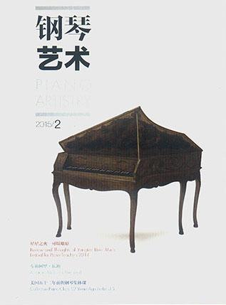 <p>Liszt Piano Competition</p>